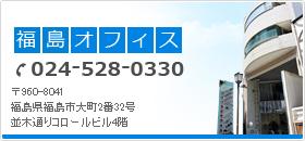 福島オフィス