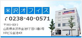米沢オフィス