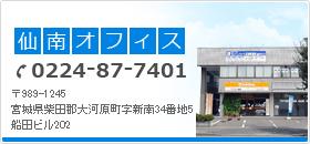 仙南オフィス