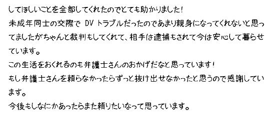 ブレインハート大阪オフィス 男女トラブル解決の感謝の声