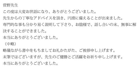 ブレインハート大阪オフィス 賃貸トラブル解決の感謝の声