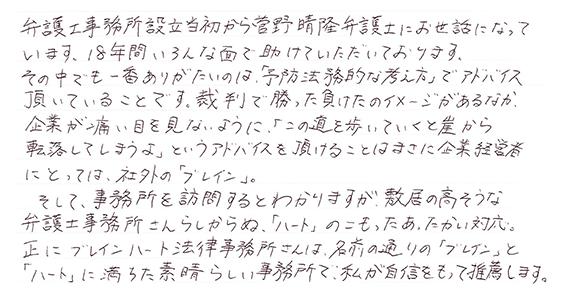 ブレインハート大阪オフィス 企業法務の感謝の声